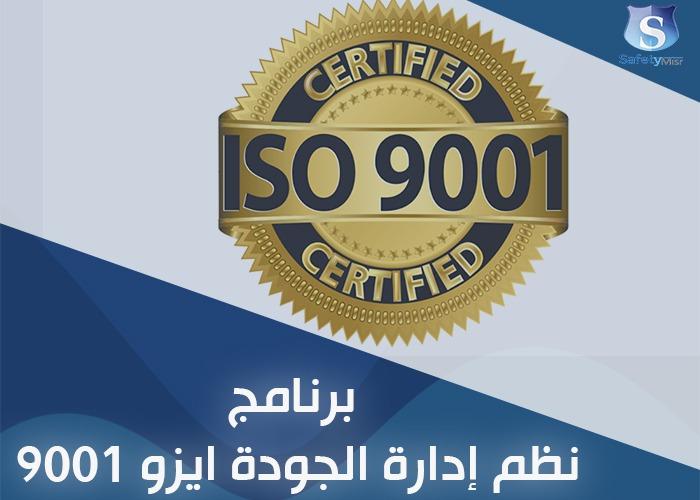ISO 9001 برنامج التوعية بنظام إدارة الجودة الخاصة بالورقيات